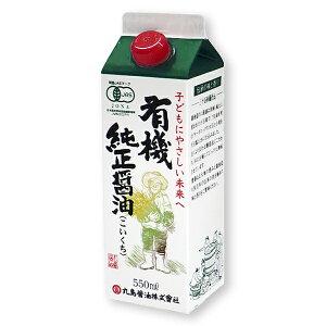 しょう油 醤油 有機醤油 マルシマ 丸島醤油 有機純正醤油 <濃口> 紙パック入り 550ml