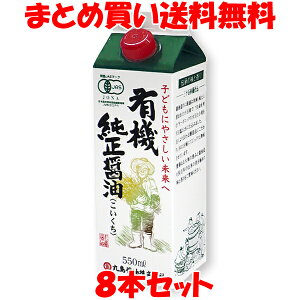 しょう油 醤油 有機醤油 マルシマ 丸島醤油 有機純正醤油 <濃口> 紙パック入り 550ml×8本セットまとめ買い送料無料