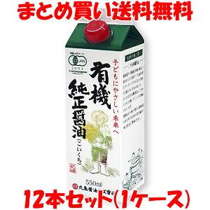 しょう油 醤油 有機醤油 マルシマ 丸島醤油 有機純正醤油 <濃口> 紙パック入り 550ml×12本セット(1ケース)まとめ買い送料無料