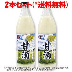 亀の甲 甘酒 あまざけ ノンアルコール 無添加 人工甘味料一切不使用 900ml×2本セット 送料無料(沖縄県および離島でも送料無料と表示されますが別途1,760円の送料を加算させていただきます。)