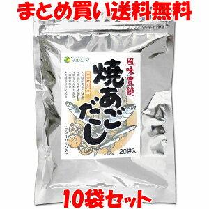 マルシマ 焼あごだし 160g(8g×20包)×10個セットまとめ買い送料無料
