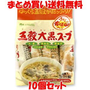 創健社 五穀大黒スープ フリーズドライ (8g×4袋)×10個セットまとめ買い送料無料