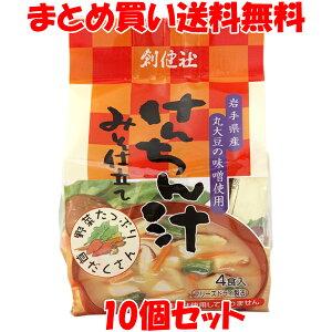 創健社 けんちん汁みそ仕立て フリーズドライ (10g×4袋)×10個セットまとめ買い送料無料