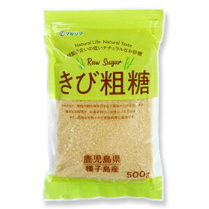 きび粗糖 砂糖 マルシマ 500g