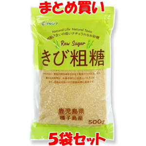 マルシマ きび粗糖 砂糖 きび砂糖 きび糖 鹿児島県産 種子島産 袋入 500g×5袋セット まとめ買い