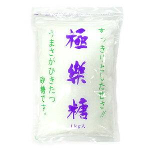 波動法製造 極楽糖 砂糖 カルシウム 極楽塩 国内製造 袋入 1kg