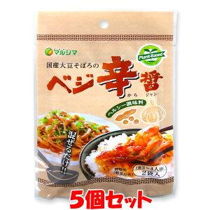 国産大豆そぼろのベジ辛醤(からジャン) 野菜炒めのもと マルシマ 80g(40g×2)×5個セット ゆうパケット送料無料(代引・包装不可)