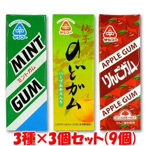 サンコー ミントガム 柚子のどガム りんごガム 3種×各3個セット(計9個) ゆうパケット送料無料(代引・包装不可)
