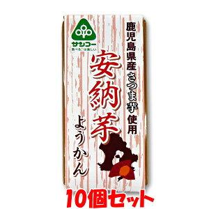 サンコー 安納芋ようかん 羊羹 58g×10個セット ゆうパケット送料無料(代引・包装不可)