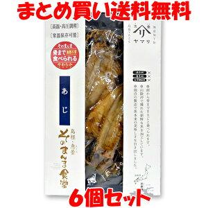 あじ(開き) 干物 2尾×6個セット まとめ買い送料無料