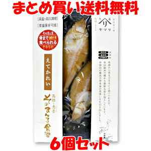 えてかれい 干物 2尾×6個セット まとめ買い送料無料