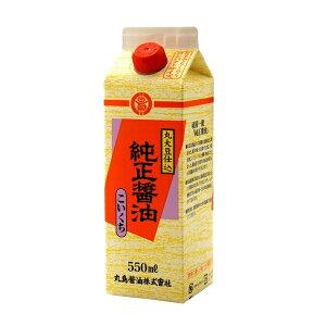 しょう油 醤油 マルシマ 丸島醤油 純正醤油 濃口 紙パック入 550ml