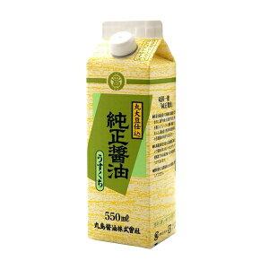 しょう油 醤油 マルシマ 丸島醤油 純正醤油淡口 紙パック 550ml