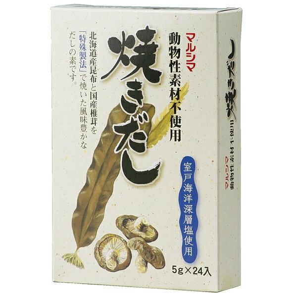 マルシマ 焼きだし 120g(5g×24包) 【化学調味料無添加】