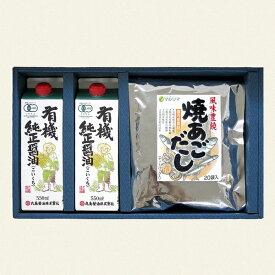 和食調味料セット(3) 醤油とだしの詰め合わせ ギフト 父の日 中元 歳暮 母の日 敬老の日 プレゼント