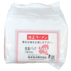 桜井 純正ラーメン(1食100g)×5食分
