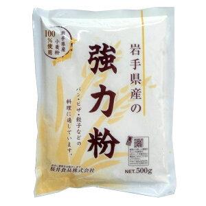 桜井 岩手県産強力粉(ゆきちから) 500g