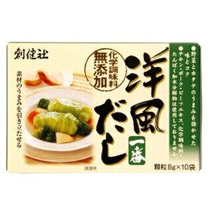創健社 洋風だし一番 だし だしの素 出汁 ダシ 化学調味料無添加 コンソメ 顆粒 箱入 8gx10袋