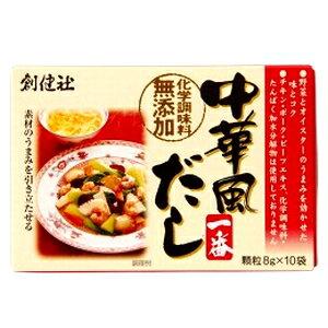 創健社 中華風だし一番 中華 だし だしの素 出汁 ダシ 化学調味料無添加 顆粒 箱入 8gx10袋