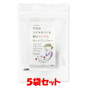 ポイント5倍(11月21日まで) マルシマ 生姜湯 朝のアップルホットジンジャー 36g(12g×3包)×5袋セット ゆうパケット送料無料(代引・包装不可)