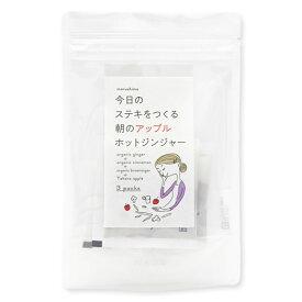 ポイント5倍(11月21日まで) マルシマ 生姜湯 朝のアップルホットジンジャー 36g(12g×3包)