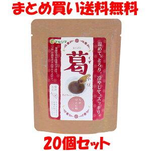 マルシマ 葛 KUZU 小豆 本葛 国産原料100% レトルト 100g×20個セットまとめ買い送料無料