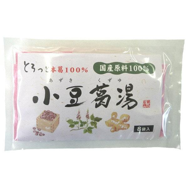国内産 小豆葛湯 袋104g(13g×8袋) メール便送料無料