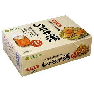 生姜 マルシマ 国内産 生姜湯 有機栽培生姜使用 有機生姜 しょうが湯 ショウガ湯 種子島産のサトウキビ使用 240g(20g×12袋)
