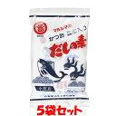マルシマ かつおだしの素(袋入) 100g (10g×10包)×5袋セット ゆうパケット送料無料 ※代引・包装不可