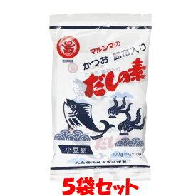 マルシマ かつおだしの素(袋入) 100g(10g×10包)×5袋セットゆうパケット送料無料 ※代引・包装不可