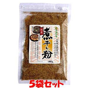 マルシマ 煮干し粉 70g×5袋セットゆうパケット送料無料 ※代引・包装不可 ポイント消化