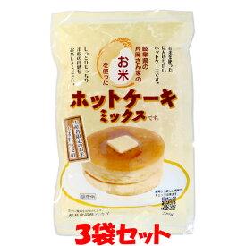 お米のホットケーキミックス 200g×3袋セットゆうパケット送料無料 ※代引・包装不可