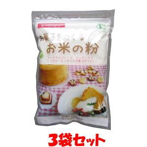 桜井食品 有機米粉お菓子をつくるお米の粉 250g×3袋セットゆうパケット送料無料 ※代引・包装不可