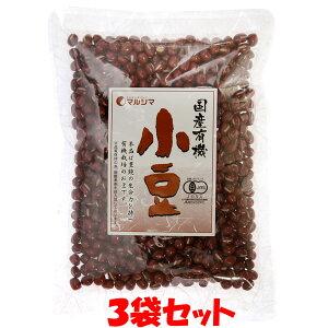 マルシマ 国産有機 小豆 200g×3袋セットゆうパケット送料無料 ※代引・包装不可
