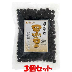 マルシマ 国産有機 黒豆 200g×3個セットゆうパケット送料無料 ※代引・包装不可