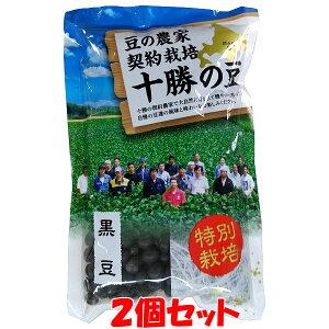 十勝の豆 特別栽培 黒豆 300g×2個セットゆうパケット送料無料 ※代引・包装不可