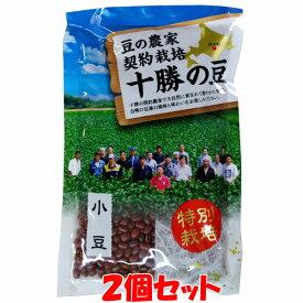 特別栽培 十勝の豆 小豆 300g×2個セット ゆうパケット送料無料 ※代引・包装不可