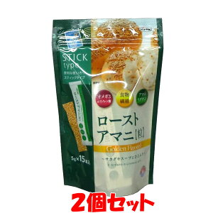 日本製粉 ローストアマニ粒 スティックタイプ(5g×15包)×2個セットゆうパケット送料無料 ※代引・包装不可