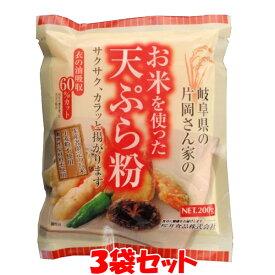 桜井食品 お米を使った天ぷら粉 200g×3袋セットゆうパケット送料無料 ※代引・包装不可