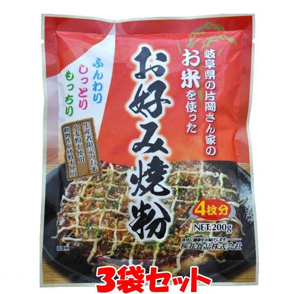桜井食品 お米を使った お好み焼粉 200g(4枚分)×3袋セット ゆうパケット送料無料 ※代引・包装不可