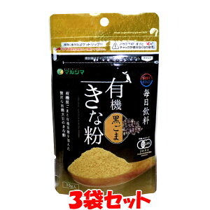 きな粉 大豆 マルシマ 毎日飲料 有機きな粉 <黒ごま> 70g×3袋ゆうパケット送料無料 ※代引・包装不可