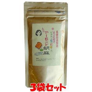アーモンドすり胡麻80g×3袋セットゆうパケット送料無料 ※代引・包装不可 ポイント消化