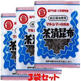 茶漬昆布 マルシマ 40g×3袋セットゆうパケット送料無料 ※代引・包装不可