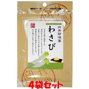 向井 手作り 粉わさび 無着色20g×4袋セットゆうパケット送料無料 ※代引・包装不可