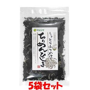塩吹昆布 北海道産昆布 マルシマ 35g×5袋ゆうパケット送料無料 ※代引・包装不可