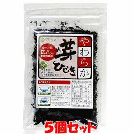 マルシマ やわらか 芽ひじき 25g×5個セットゆうパケット送料無料 ※代引・包装不可