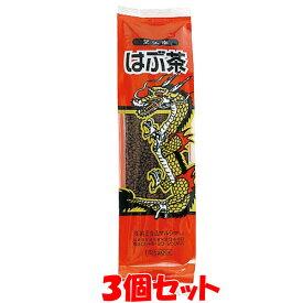 マルシマ はぶ茶 200g×3個セット ゆうパケット送料無料 ※代引・包装不可