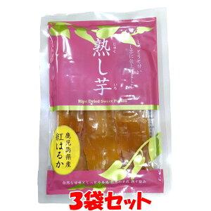 干し芋 熟し芋 100g×3袋セットゆうパケット送料無料 ※代引・包装不可