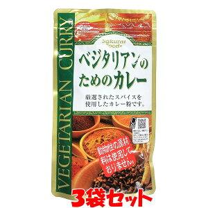 桜井 ベジタリアンのためのカレー 粉末 160g(約8人分)×3袋セットゆうパケット送料無料 ※代引・包装不可 ポイント消化