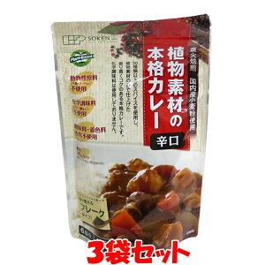 創建社 植物素材の本格カレー <辛口> フレーク カレールウ 135g(6皿分)×3袋セットゆうパケット送料無料 ※代引・包装不可 ポイント消化